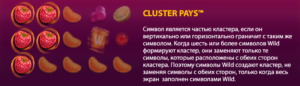 особая функция cluster pays в слоте berry burst
